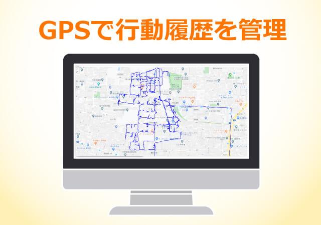 GPSで行動履歴を管理
