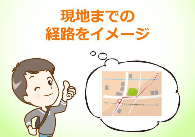 現地までの経路をイメージ