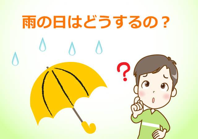雨の日はどうするの?