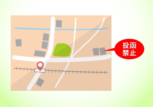 地図で投函禁止の確認