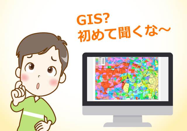 GIS?初めて聞くな~