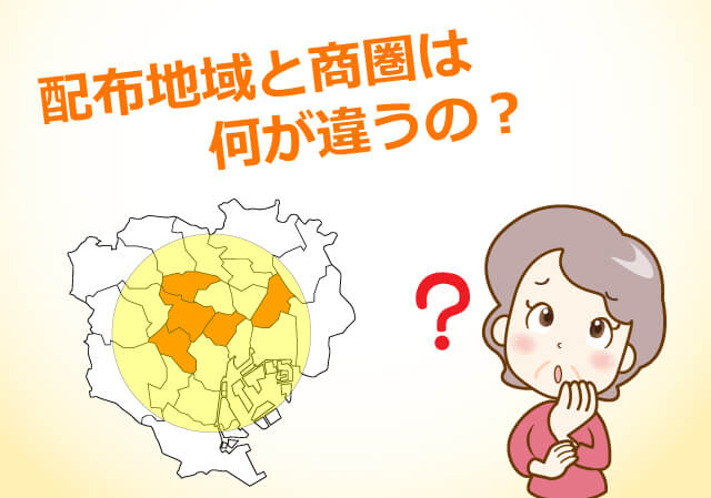 配布地域と商圏は 何が違うの?
