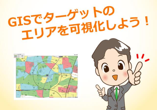 GISでターゲットのエリアを可視化しよう!