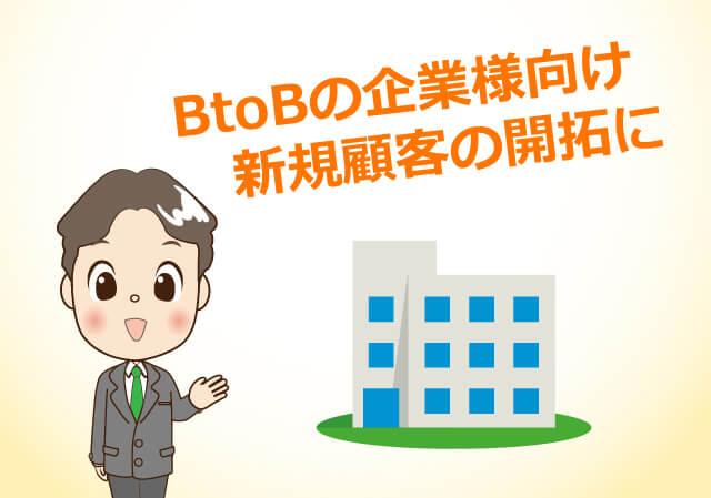 BtoBの企業様向け新規顧客の開拓に