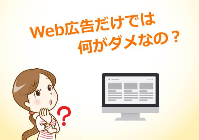 Web広告だけでは何がダメなの?