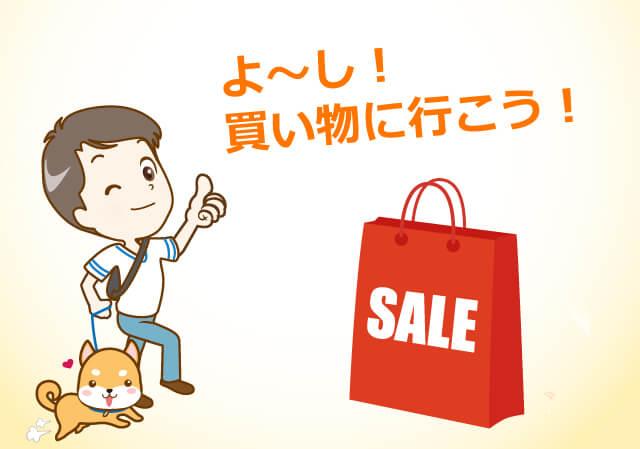 よ~し!買い物に行こう!