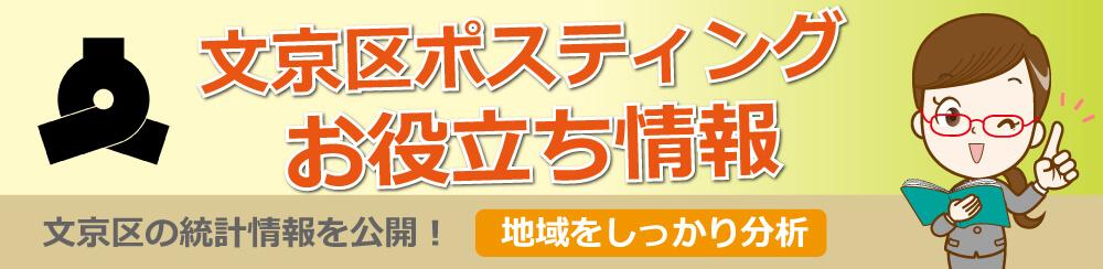 文京区ポスティングお役立ち情報文京区の統計情報を公開地域をしっかり分析
