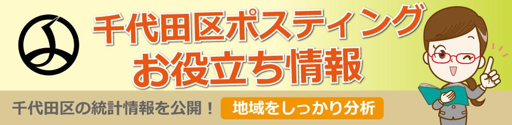 千代田区ポスティングお役立ち情報千代田区の統計情報を公開地域をしっかり分析