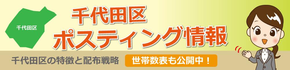 千代田区ポスティング情報千代田区の特徴と配布戦略世帯数表も公開中!