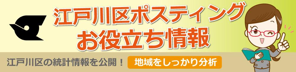 江戸川区ポスティングお役立ち情報江戸川区の統計情報を公開地域をしっかり分析