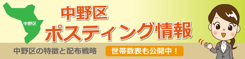 中野区ポスティング情報中野区の特徴と配布戦略世帯数表も公開中!