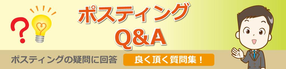 ポスティングQ&Aポスティングの疑問に回答良く頂く質問集!