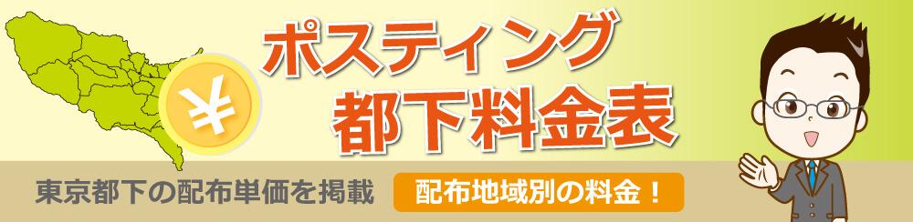 ポスティング都下料金表東京都下県の配布単価を掲載配布地域別の料金!