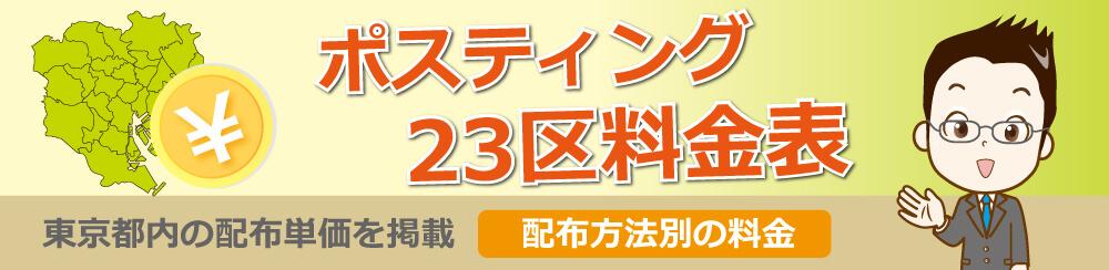 ポスティング23区料金表東京都内の配布単価を掲載配布方法別の料金