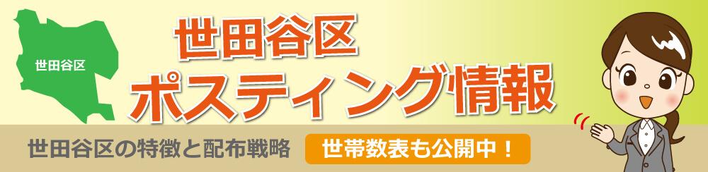 世田谷区ポスティング情報世田谷区の特徴と配布戦略世帯数表も公開中!