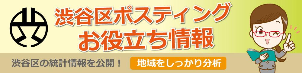 渋谷区ポスティングお役立ち情報渋谷区の統計情報を公開地域をしっかり分析