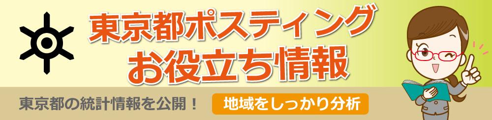 東京都ポスティングお役立ち情報東京都のの統計情報を公開地域をしっかり分析