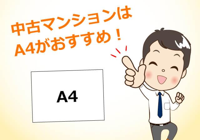 中古マンションはA4がおすすめ!