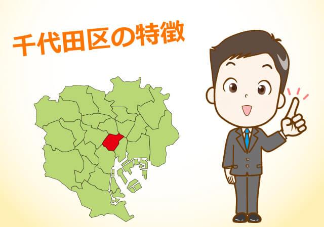 千代田区の特徴