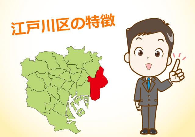 江戸川区の特徴