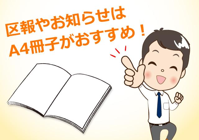 区法やお知らせはA4冊子がおすすめ!!