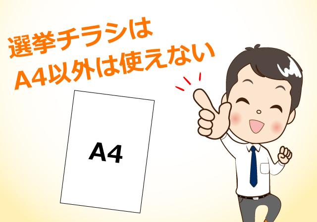 選挙チラシはA4以外は使えない!!