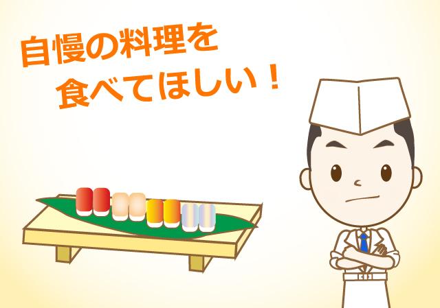 自慢の料理を食べてほしい!