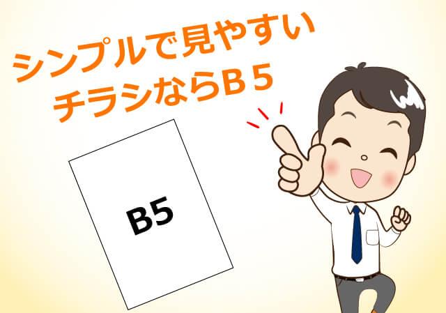シンプルで見やすいチラシならB5