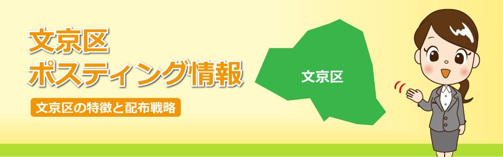 文京区ポスティング情報文京区の特徴と配布戦略