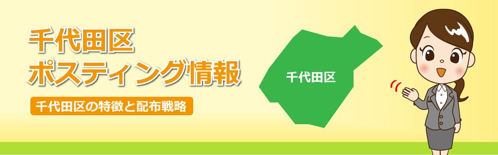 千代田区ポスティング情報千代田区の特徴と配布戦略