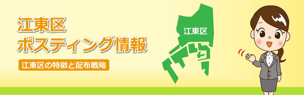 江東区ポスティング情報江東区の特徴と配布戦略