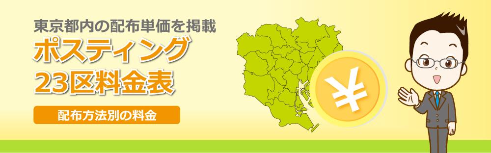 東京都内の配布単価を掲載 ポスティング23区料金表 配布方法別料金表