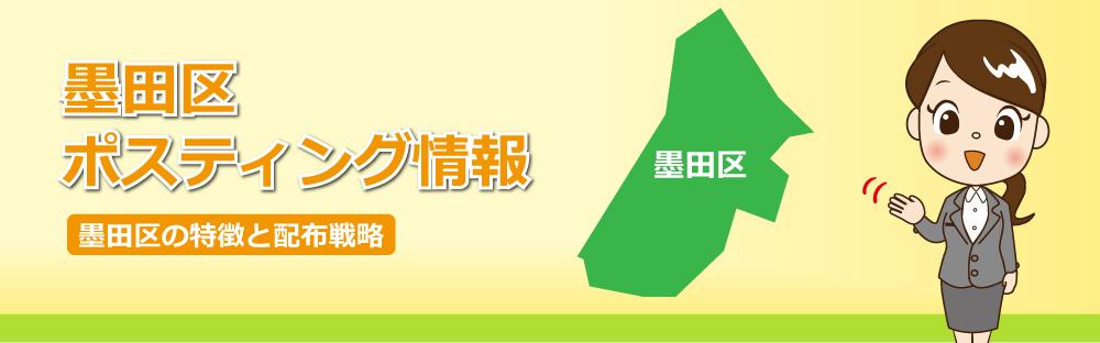 墨田区ポスティング情報墨田区の特徴と配布戦略